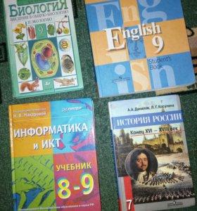 Учебники 7-9 кл