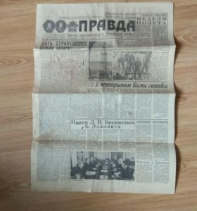 Газета Правда Советская 6шт