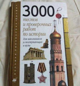 Книга 3000 тестов и проверочных работ по истории