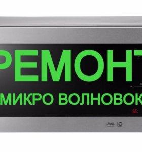 РЕМОНТ МИКРО ВОЛНОВЫХ ПЕЧЕЙ СВЧ