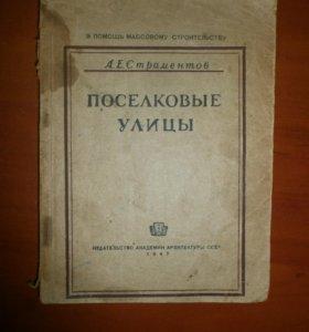 справочник Поселковые улицы 1947г.