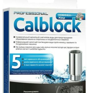 Умягчитель воды Calblock