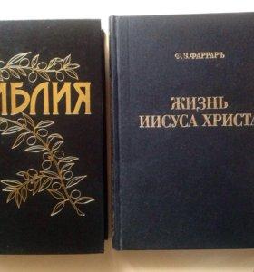 Библия и Жизнь Иисуса Христа