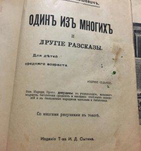 Книга «один из многих» Клавдия Лукашевич