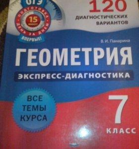Экспересс Диагностика по Геометрии.7 класс.