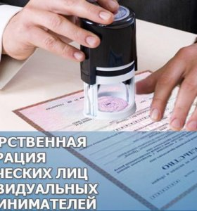 Регистрация ИП и ООО под ключ, внесение изменений.