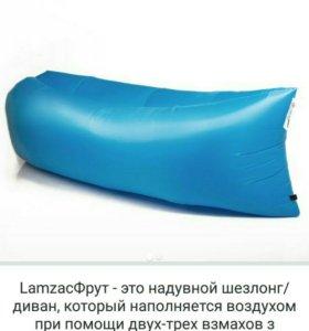 Ламзак(надувной гамак)