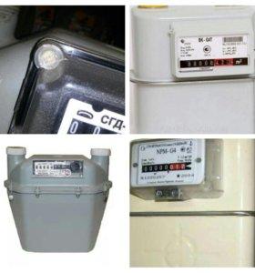 Газовые счётчики 50на50