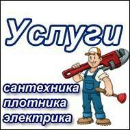 Сантехник,плотник и электрик