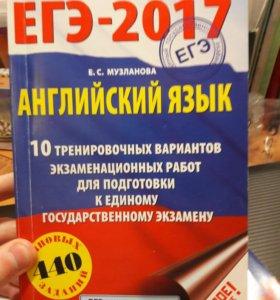 10 вариантов для подготовки к ЕГЭ по англ. языку