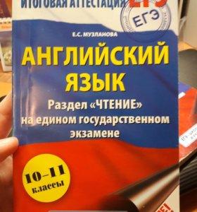 """Раздел """"Чтение"""" по англ. языку ЕГЭ"""