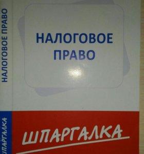 Шпаргалки для студентов юридического факультета