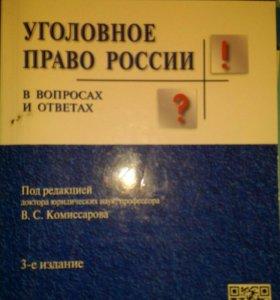 Уголовное право в вопросах и ответах + шпоры