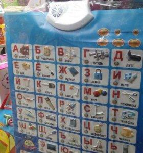 Обучающая азбука