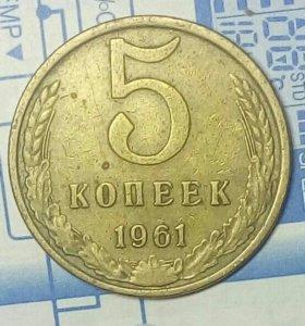 монета СССР (1961г)