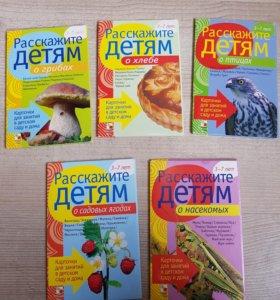 Карточки для занятий (набор)