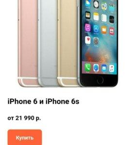 Продажа Айфонов