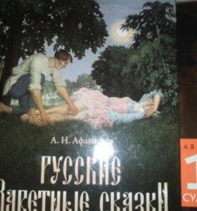 Взрослые русские заветные сказки, +18