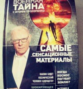 Книга Прокопенко