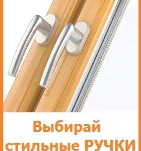 Стильные ручки для окон