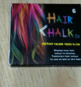 Мелки для волос(не открытые)