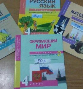 Продаю учебные тетради