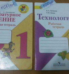 Продаю учебные тетради 1 класс
