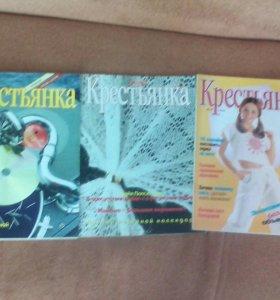 Журналы Крестьянки новые