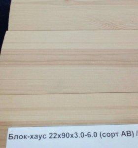Блок-хаус 22х90х3-6м (АВ)
