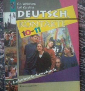 Учебник немецкого языка 10-11класс