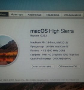 Apple MacBook Air, 13 дюймов, 2012 год.