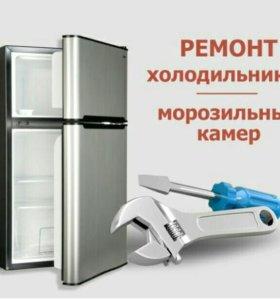 Ремонт холодильного оборудованич