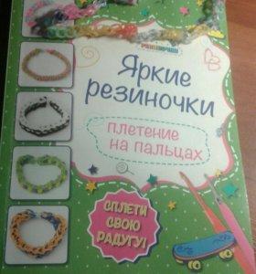 Книжка по плетению из резинок