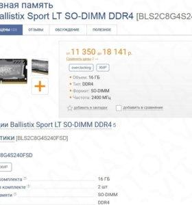 Оперативка ddr4 для ноутбуков 16 гб