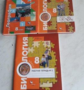 Продам учебники и рабочую тетрадь за 8 класс