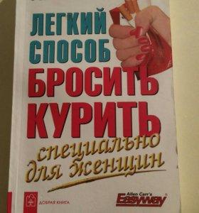 """Книга """"Легкий способ бросить курить"""""""