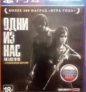 Одни из нас.(The Last of Us)