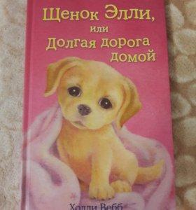 Книжка щенок Элли