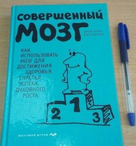 """Книга """"Совершенный мозг"""""""