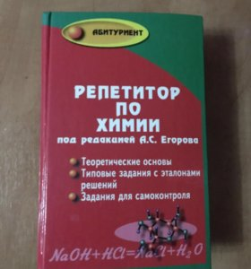 Репетитор по химии А.С.Егоров