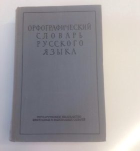 Орфографический словарь русского языка 1956
