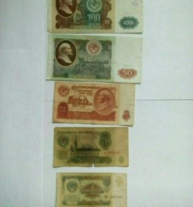 Набор банкнот СССР.