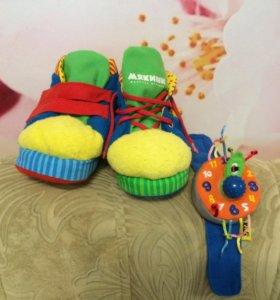 Мякиши(развивающие ботинки),часы