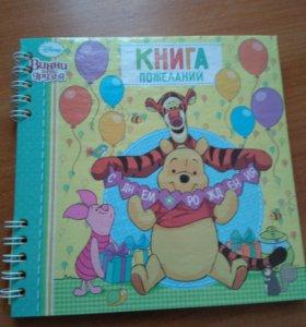 Книга пожеланий в день рождения