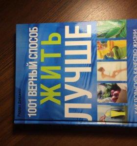 Книга 1001 способ жить лучше