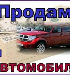 Помогу продать ваш автомобиль в Любом состоянии !!