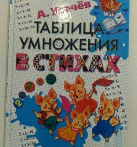 """Книга """"Таблица умножения в стихах"""""""