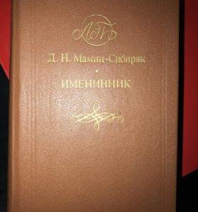 Д.Н.МАМИН-СИБИРЯК именинник