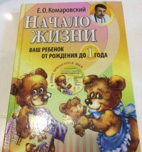Книга «Начало жизни» Комаровский Е. О.
