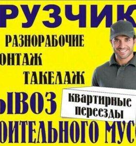 Профессиональные грузчики и разнорабочие в Казани